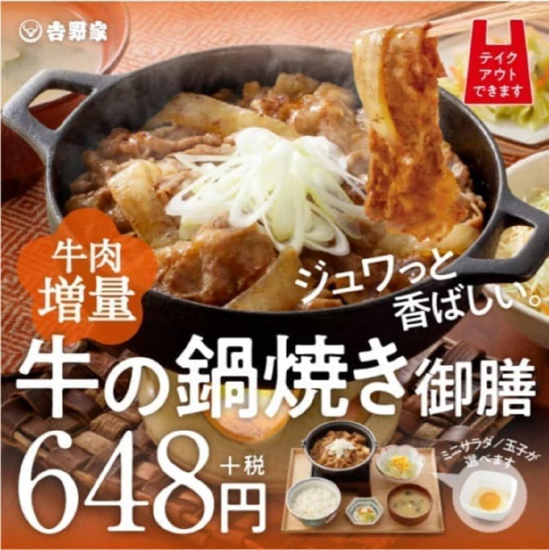 吉野家「牛の鍋焼き」