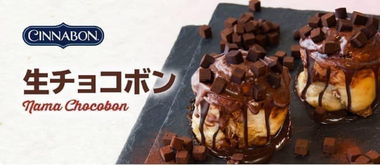 シナボン「生チョコボン」