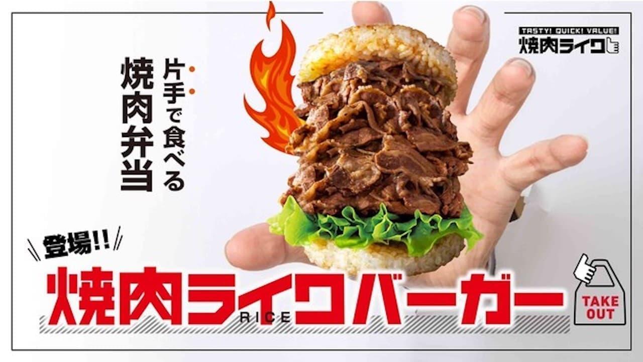 「焼肉ライクバーガー」テイクアウト&デリバリー限定