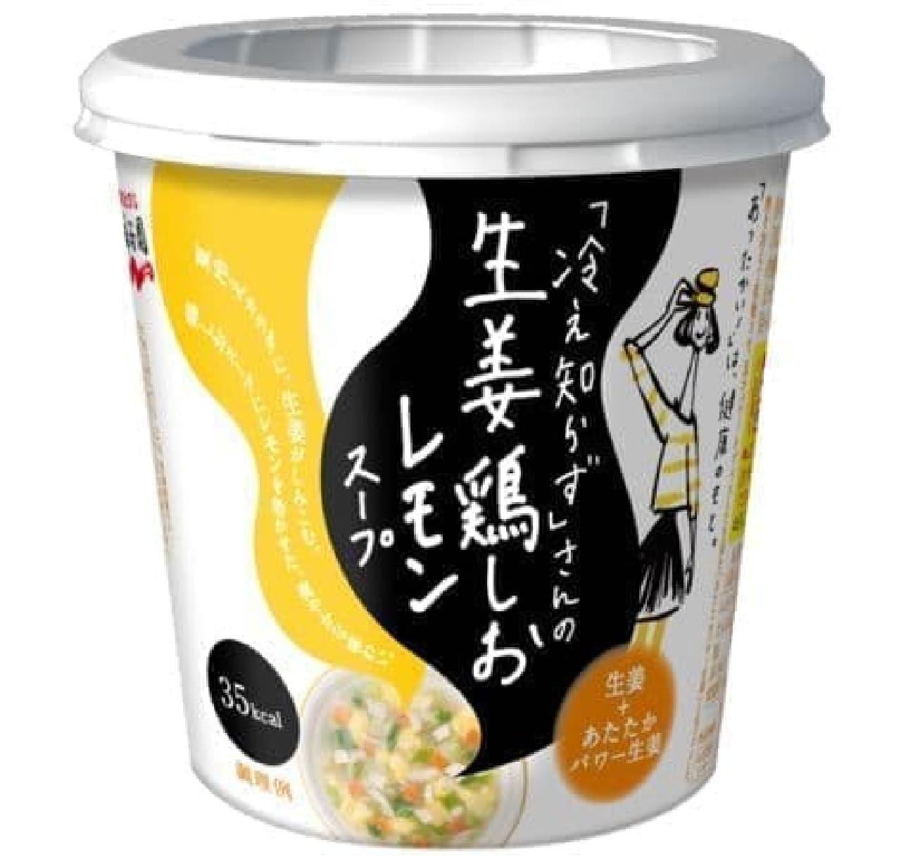 「冷え知らず」さんの生姜鶏しおレモンスープ