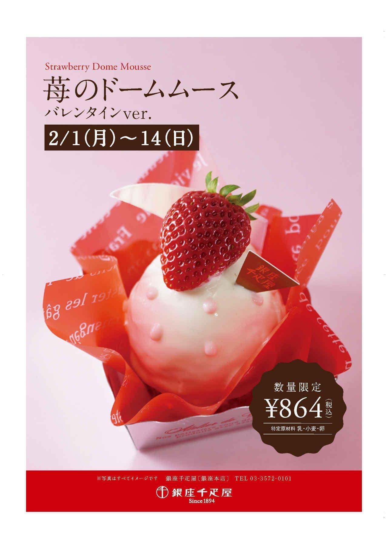 銀座千疋屋「苺のドームムース」
