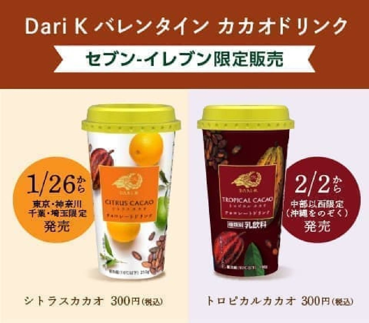 セブン-イレブン「Dari K」のチョコレートドリンク
