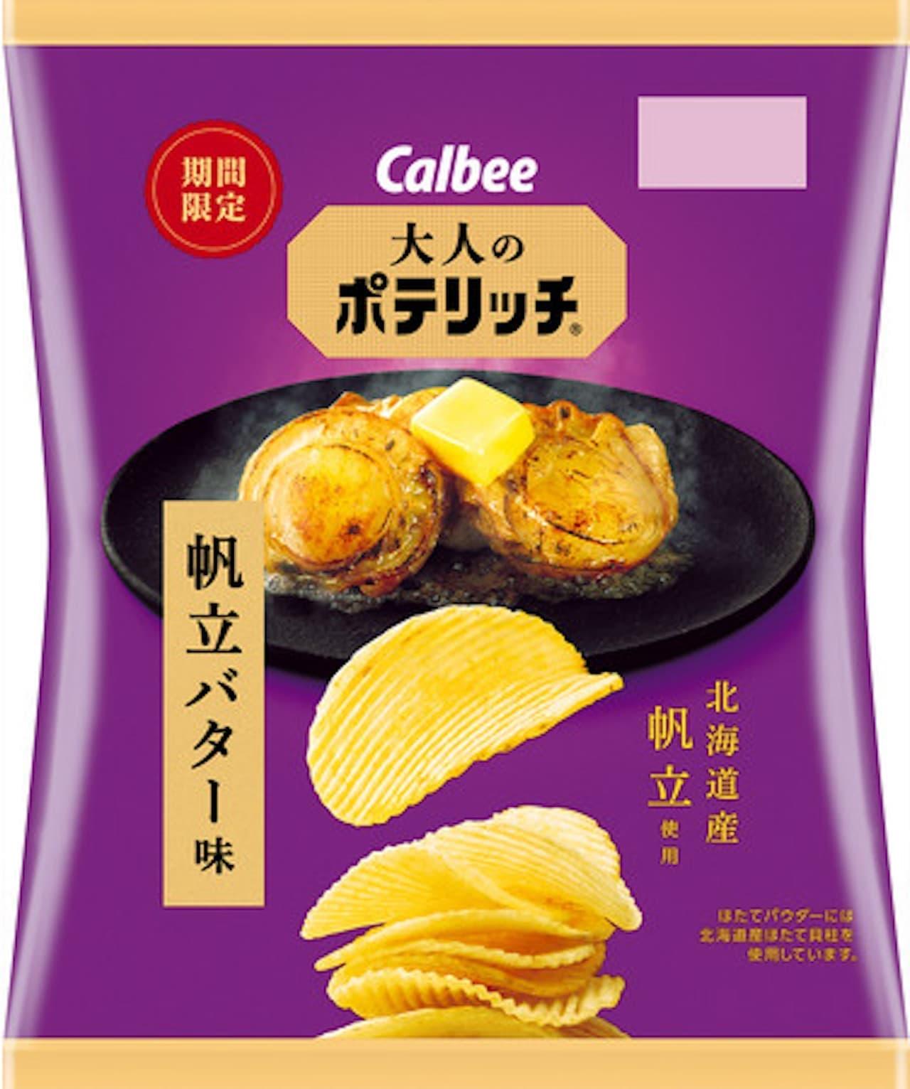 北海道産ホタテ使用「大人のポテリッチ 帆立バター味」カルビーから