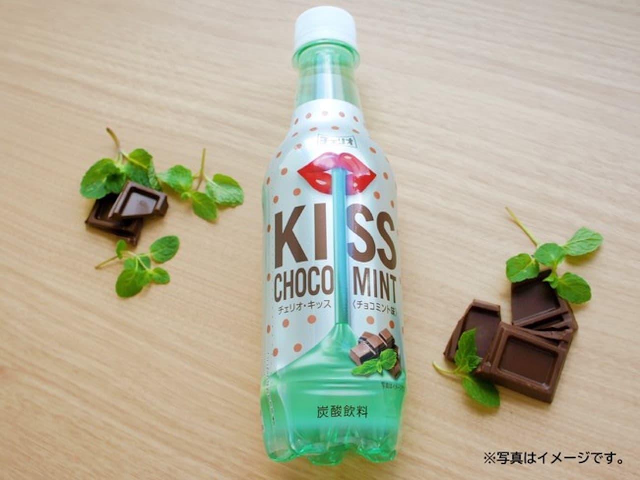 チェリオ「KISS チョコミント」