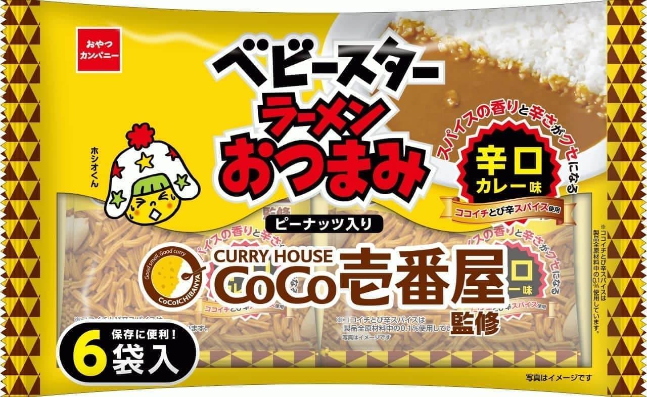 ベビースターラーメンおつまみ(CoCo壱番屋監修 辛口カレー味)6袋入
