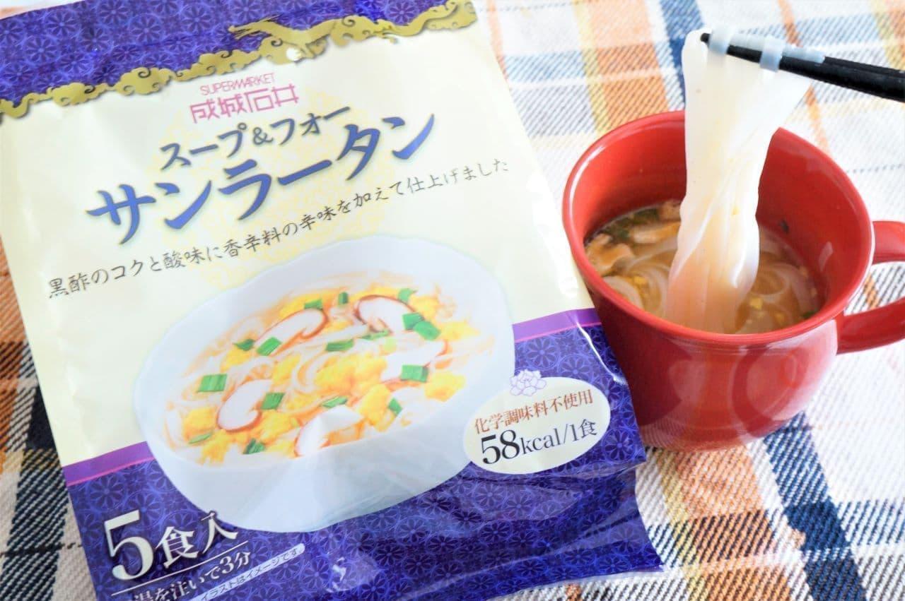 成城石井「スープ&フォー サンラータン」