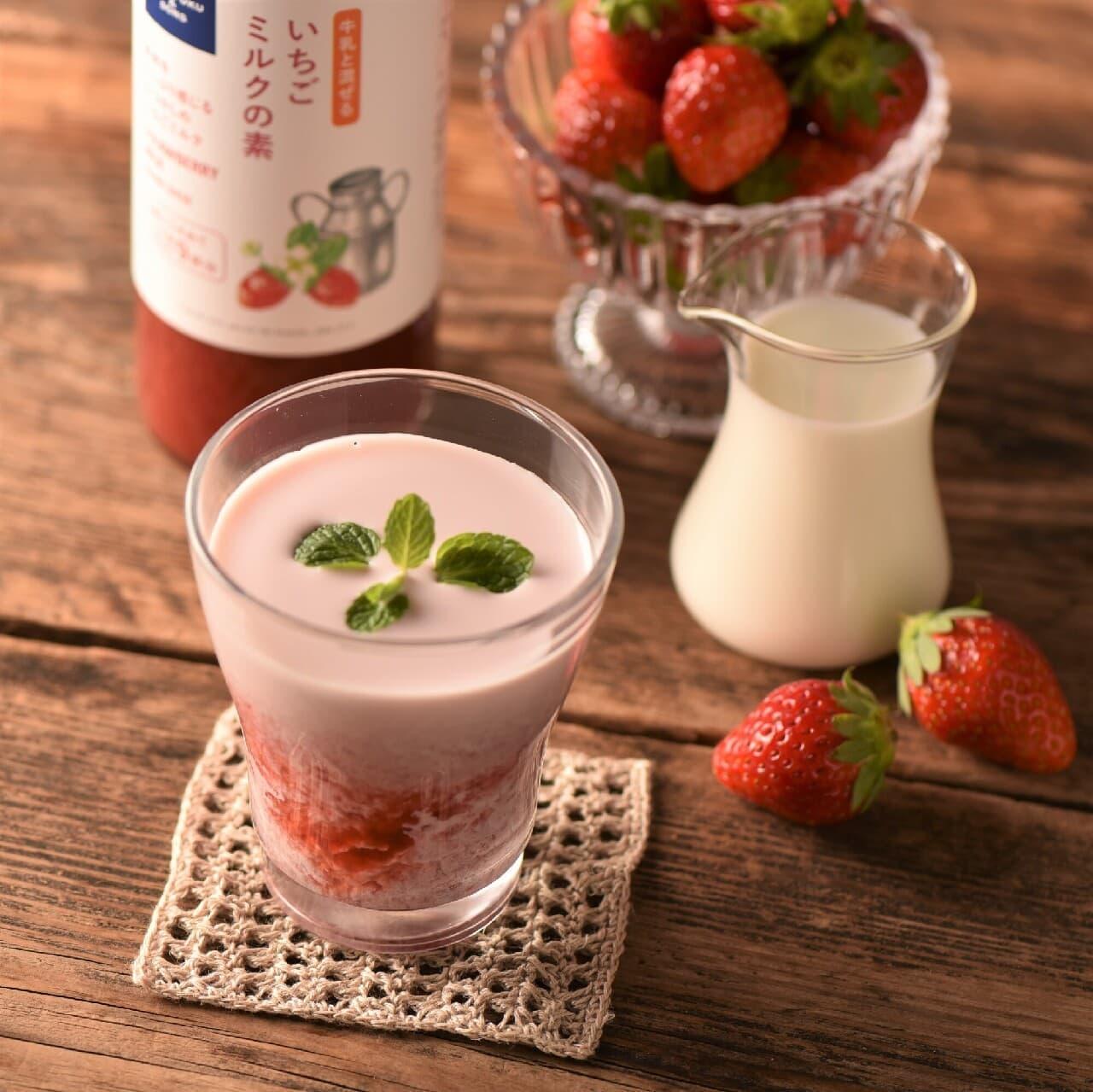 「牛乳と混ぜる いちごミルクの素」の大容量サイズ