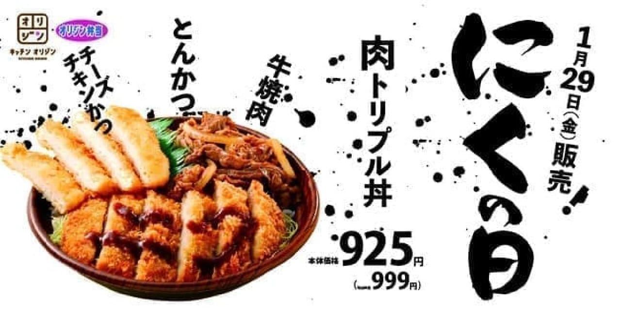 オリジン肉トリプル丼
