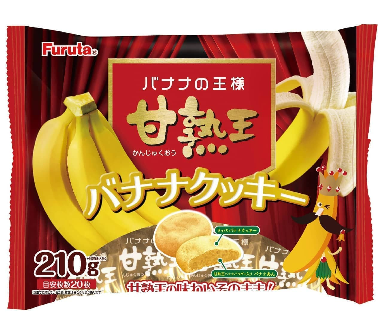フルタ製菓「甘熟王バナナクッキー」