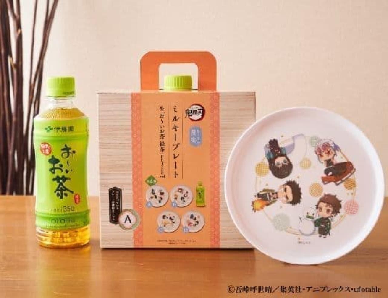「鬼滅の刃」ミルキープレート&「お~いお茶 緑茶」PET350ml