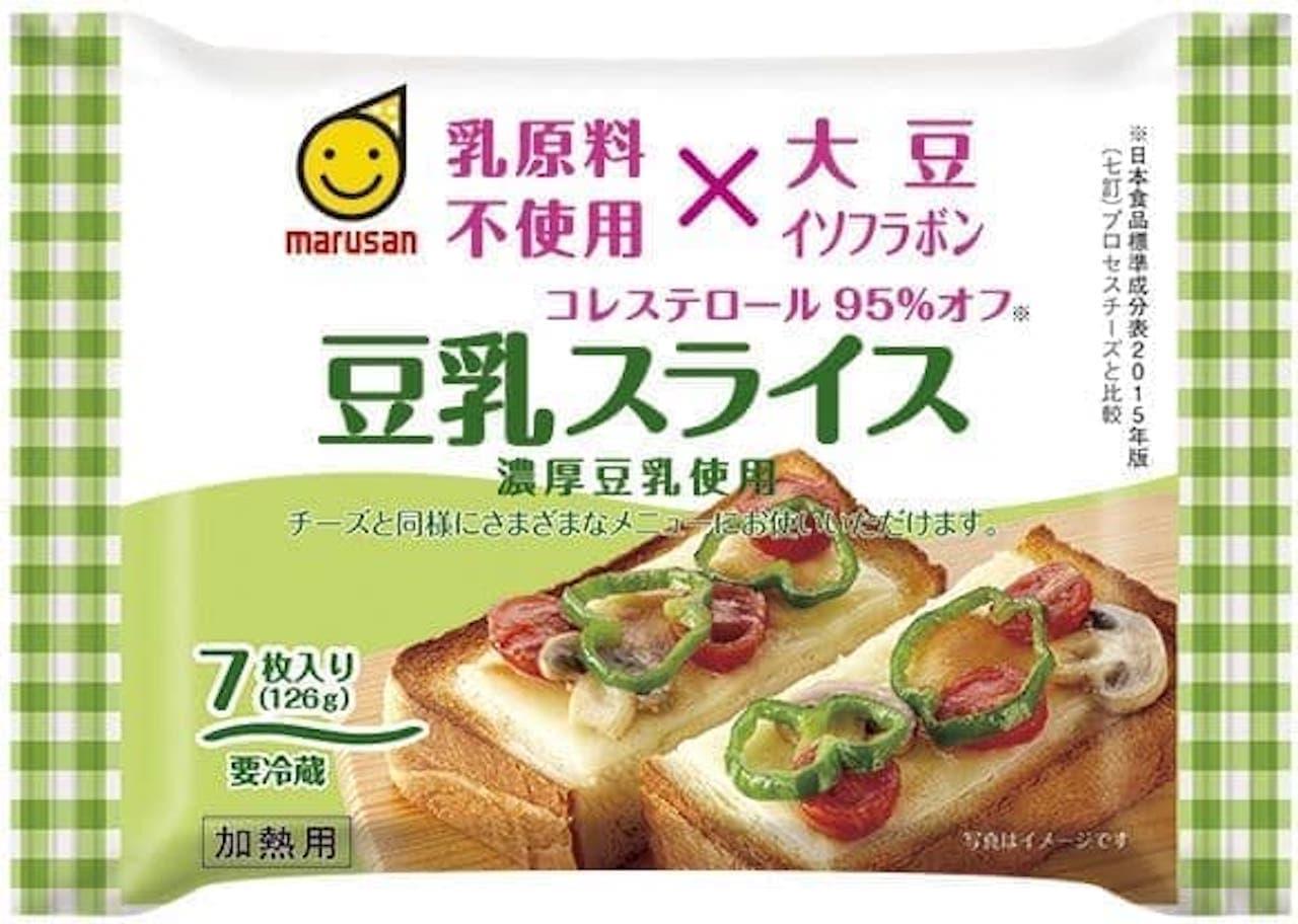 チーズタイプ食品「豆乳スライス」