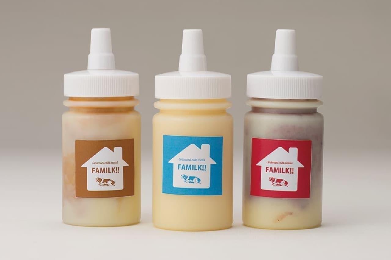 おうちで焼きたてミルクパン「FAMILK!!(ファミルク)」