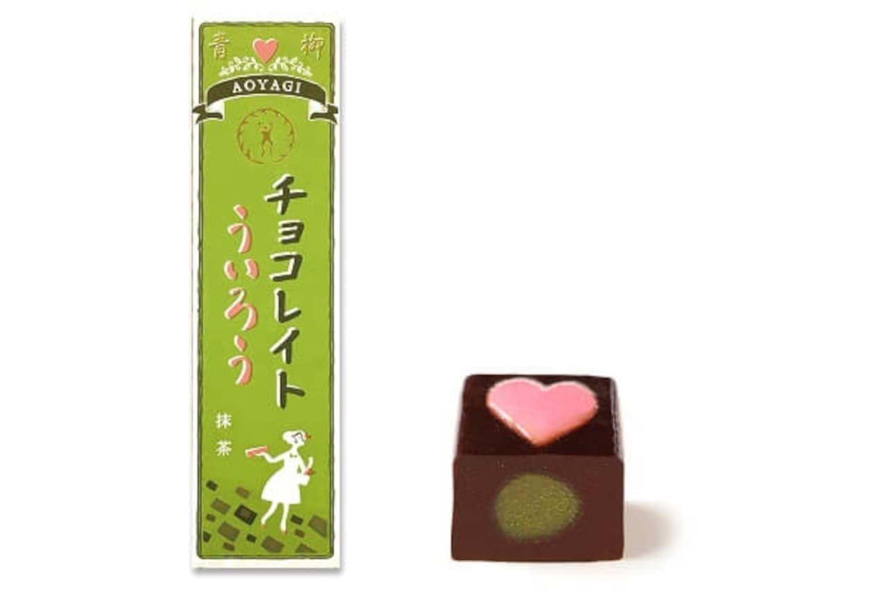 青柳総本家「チョコレイトういろう」
