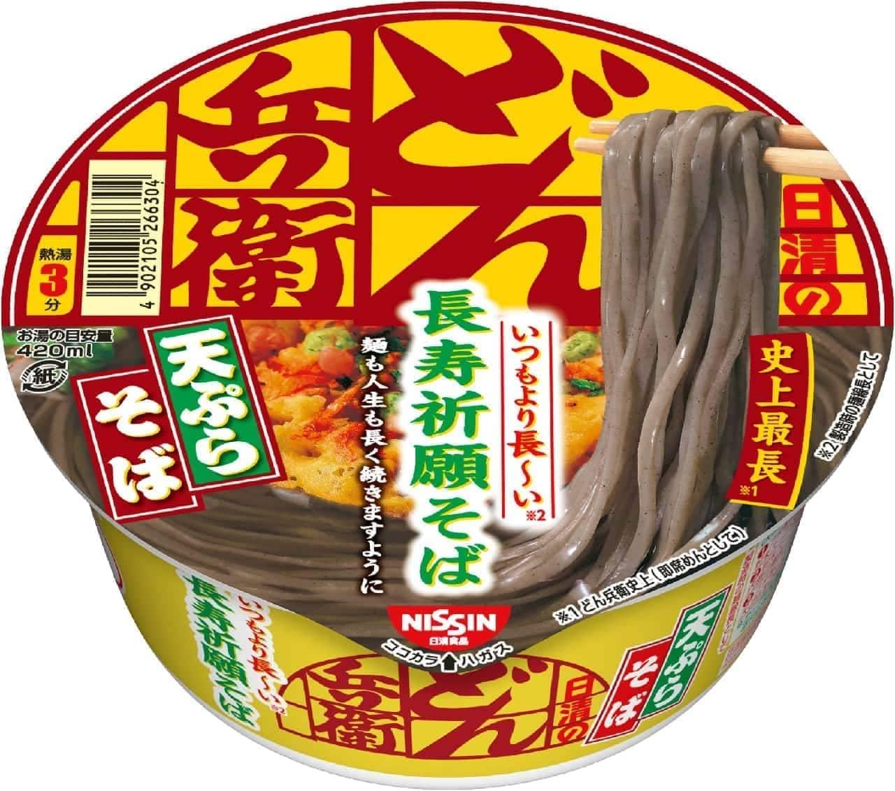 日清のどん兵衛 天ぷらそば いつもより長~い長寿祈願そば