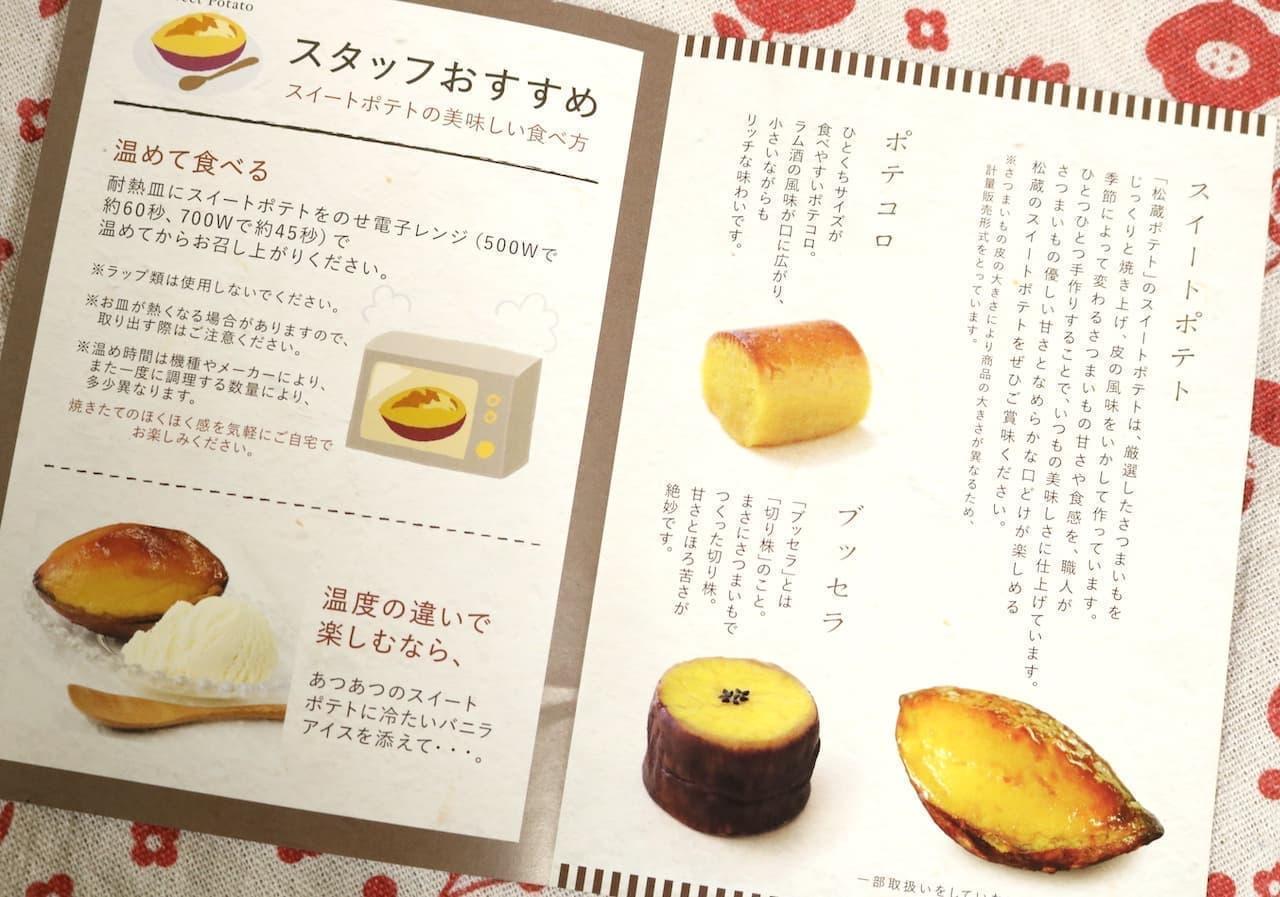 松蔵ポテト「スイートポテト」