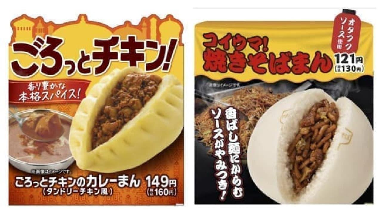 ファミリーマート「ごろっとチキンのカレーまん(タンドリーチキン風)」「コイウマ!焼きそばまん(オタフクソース使用)」