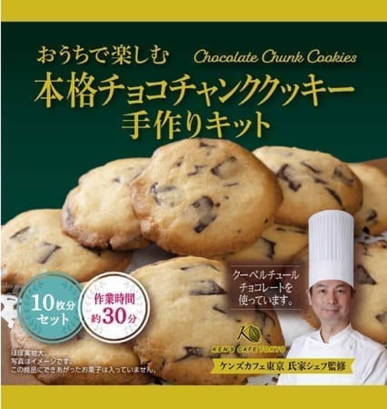 おうちで楽しむ本格チョコチャンククッキー手作りキット