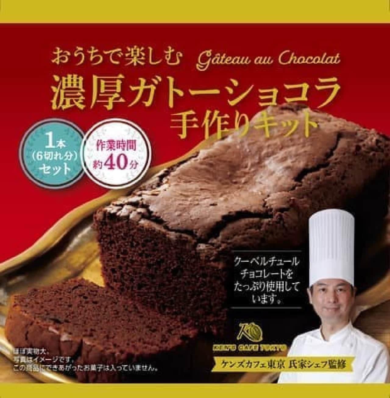 おうちで楽しむ濃厚ガトーショコラ手作りキット