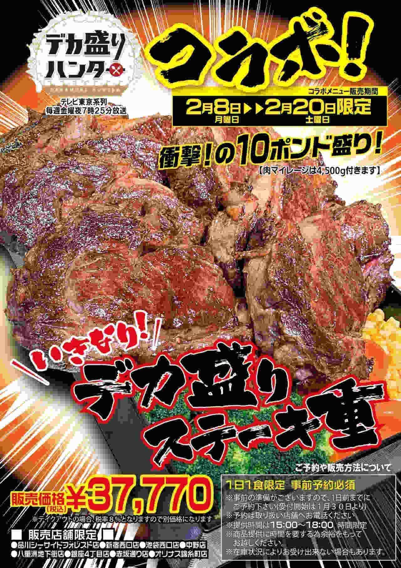 いきなり!ステーキに期間限定メニュー「いきなり!デカ盛りステーキ重」