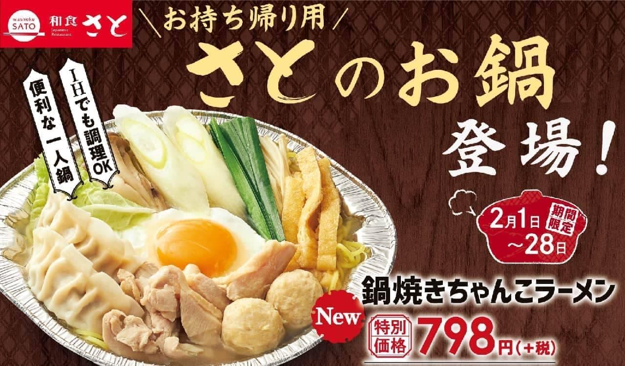 和食さと「鍋焼きちゃんこラーメン」