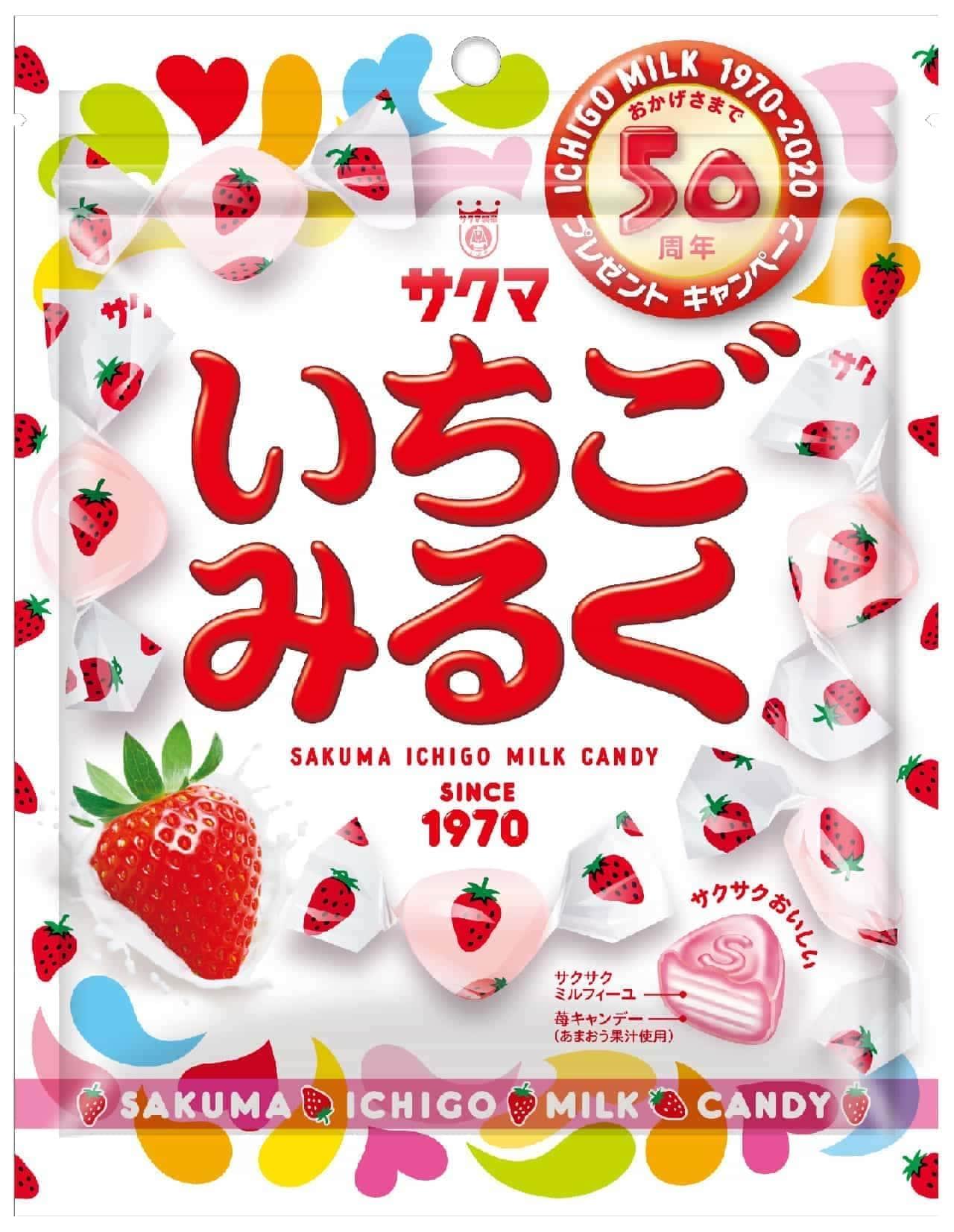 サクマ製菓「いちごみるく」キャンディ