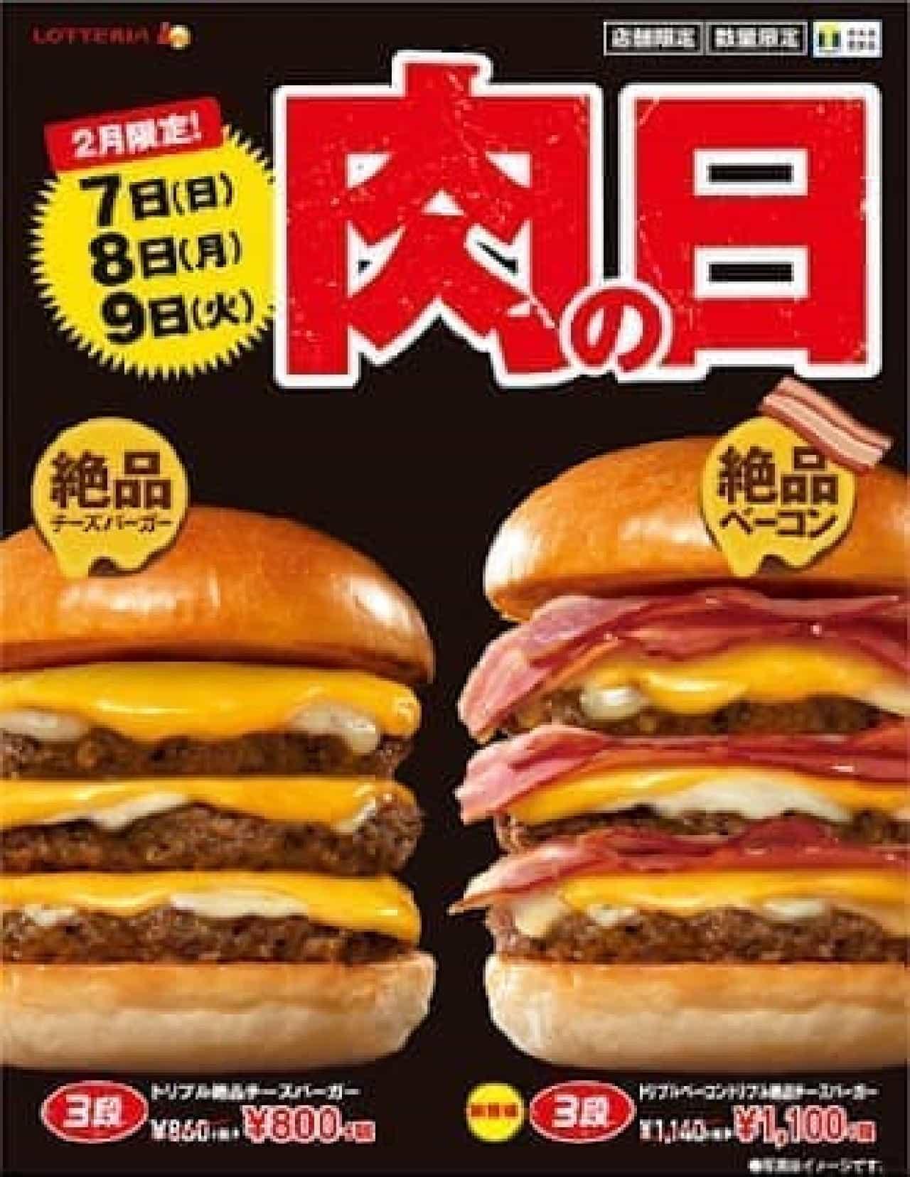 ロッテリア「29肉(ニク)の日」