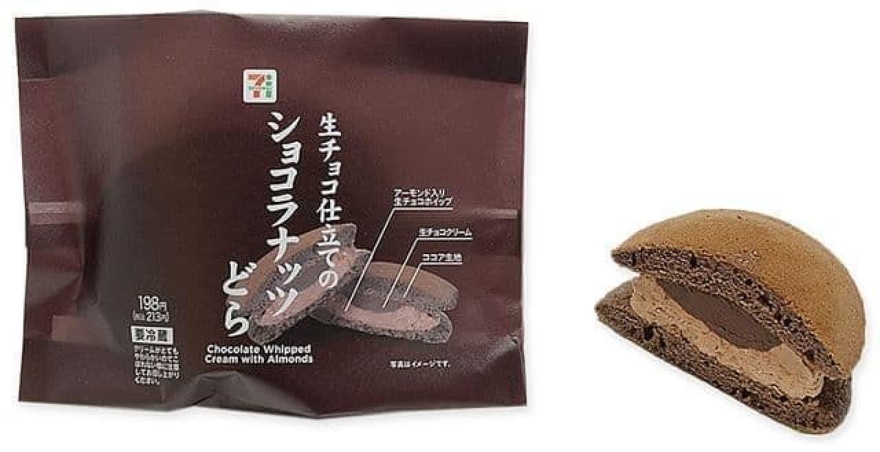 セブン-イレブン「生チョコ仕立てのショコラナッツどら」