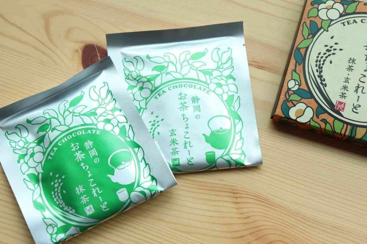 カルディ「静岡のお茶ちょこれーと」