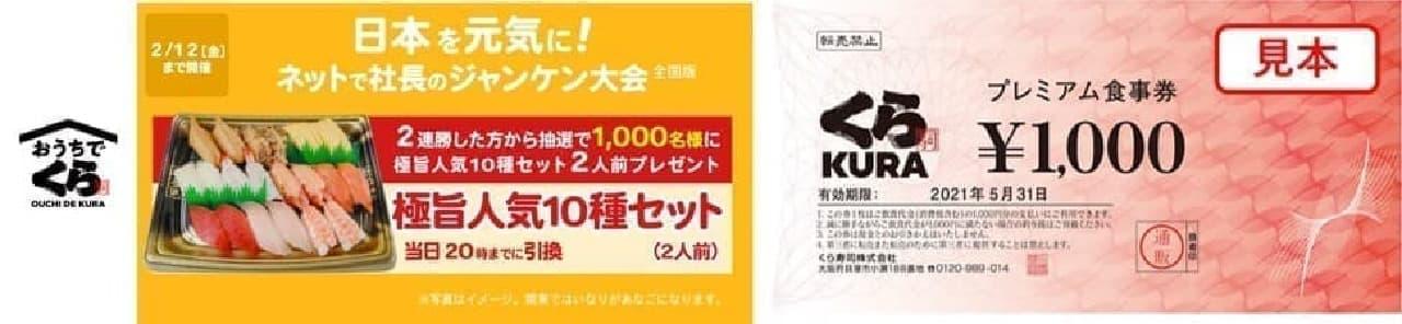 くら寿司「日本を元気に!」キャンペーン第2弾