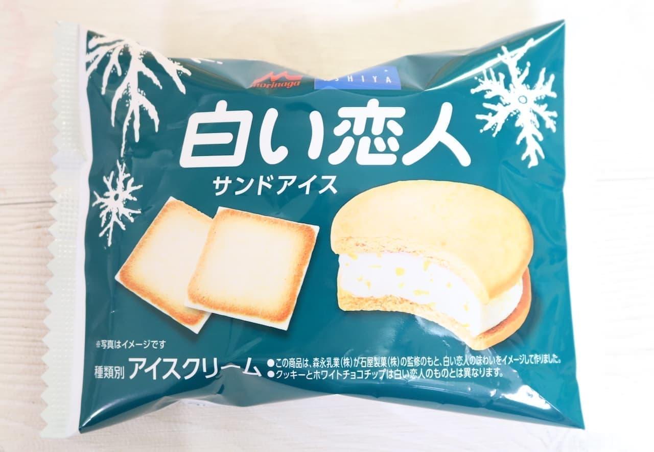 森永乳業「白い恋人サンドアイス」