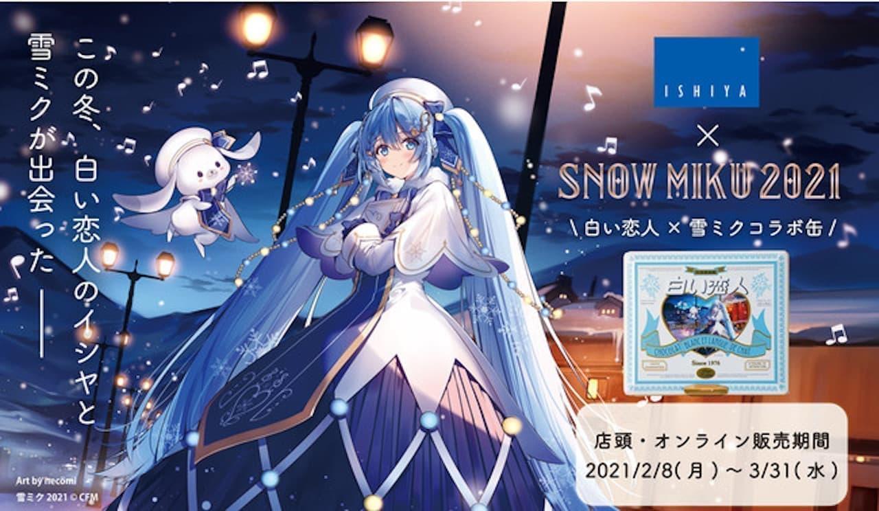 「白い恋人36枚入(SNOW MIKU2021Ver.)コラボ缶」期間限定