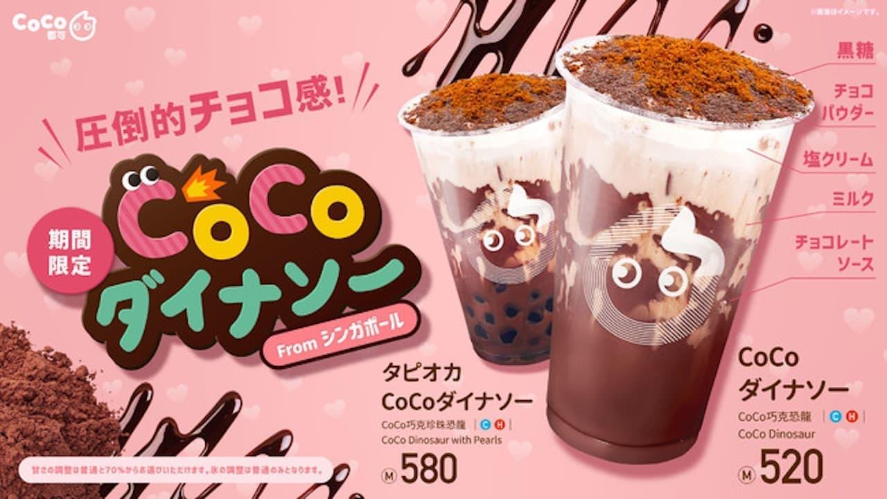 期間限定「CoCoダイナソー」CoCo史上最高に濃厚チョコレート