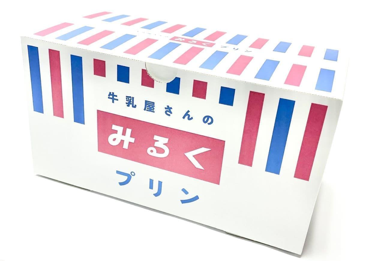 牛乳食パン専門店 みるく「牛乳屋さんのみるくプリン」と「牛乳屋さんのなめらかプリン」化粧箱