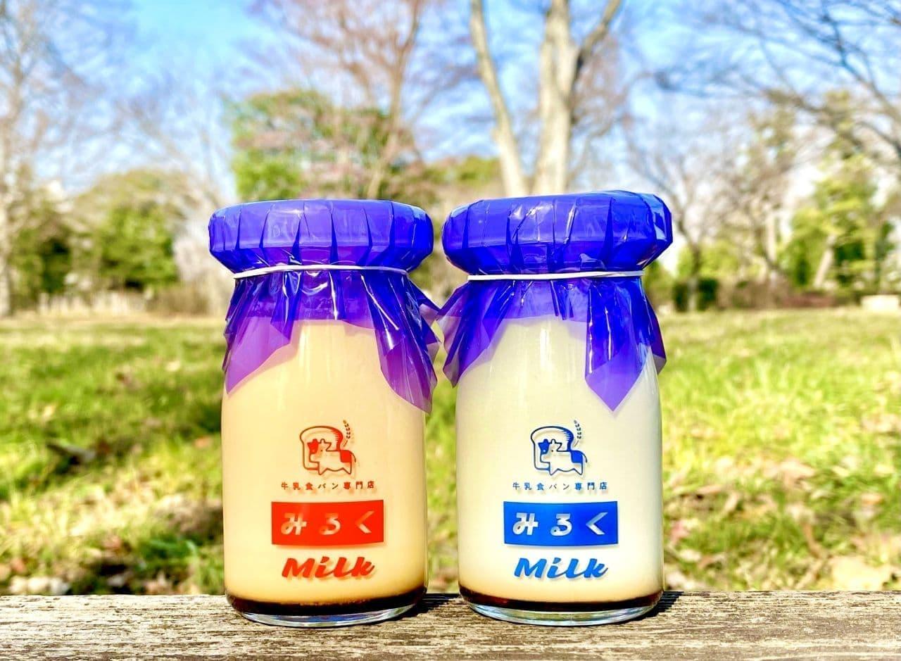 牛乳食パン専門店 みるく「牛乳屋さんのみるくプリン」と「牛乳屋さんのなめらかプリン」