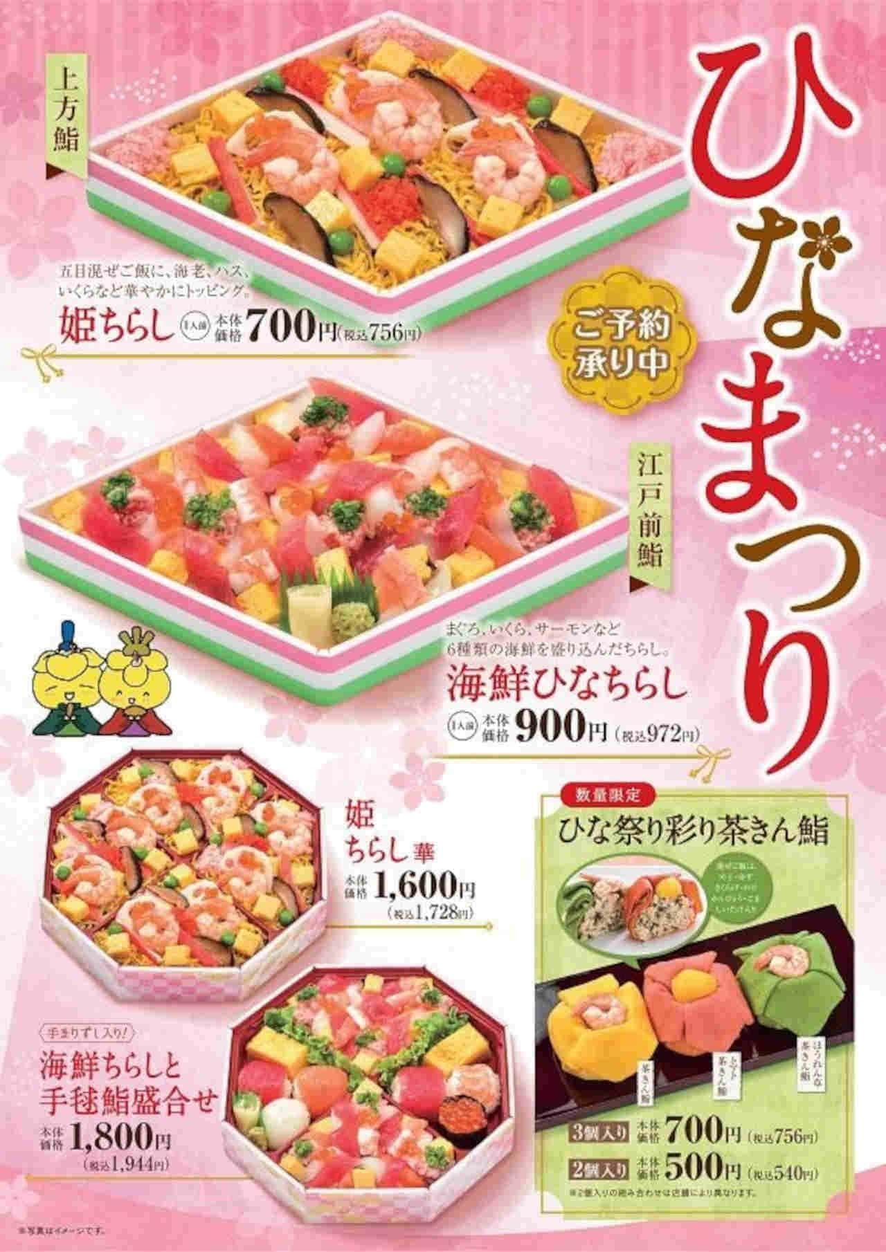 京樽 ひな祭り限定メニュー「姫ちらし」「海鮮ひなちらし」