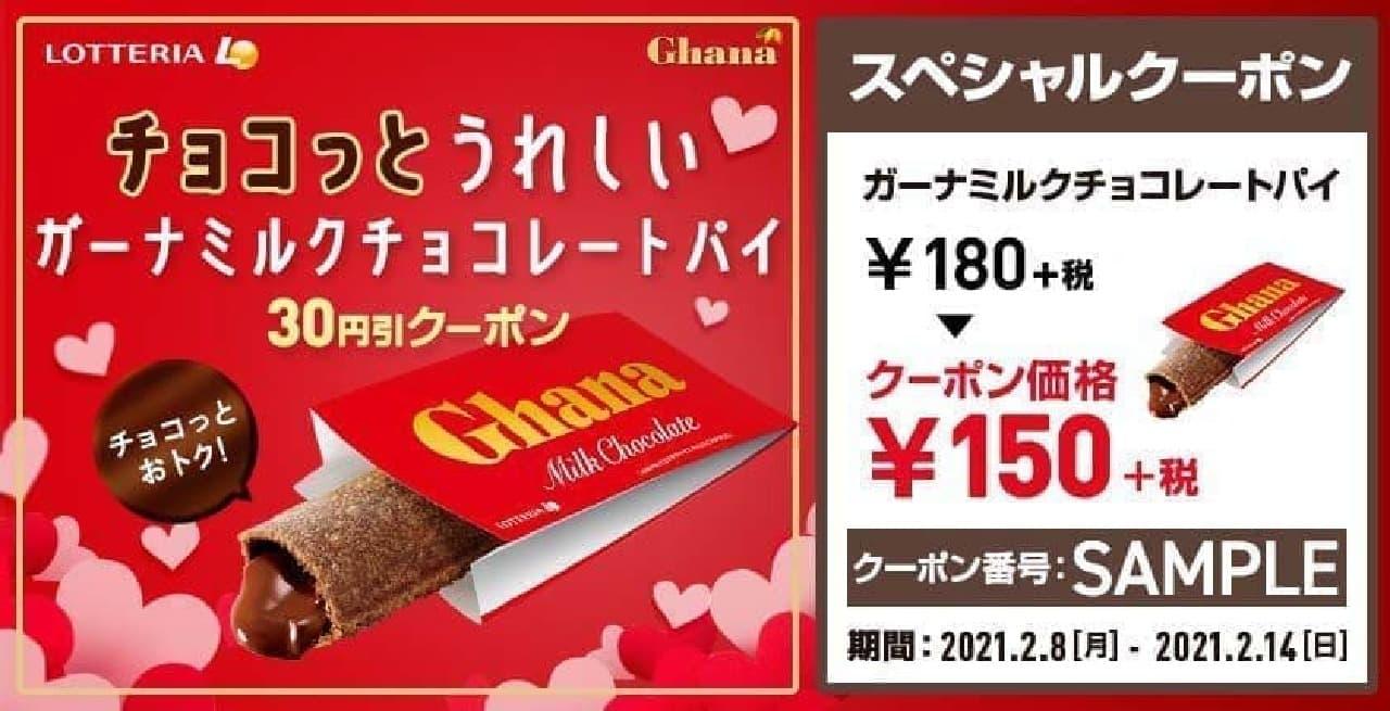 ロッテリア「チョコっとうれしいガーナミルクチョコレートパイ」キャンペーン