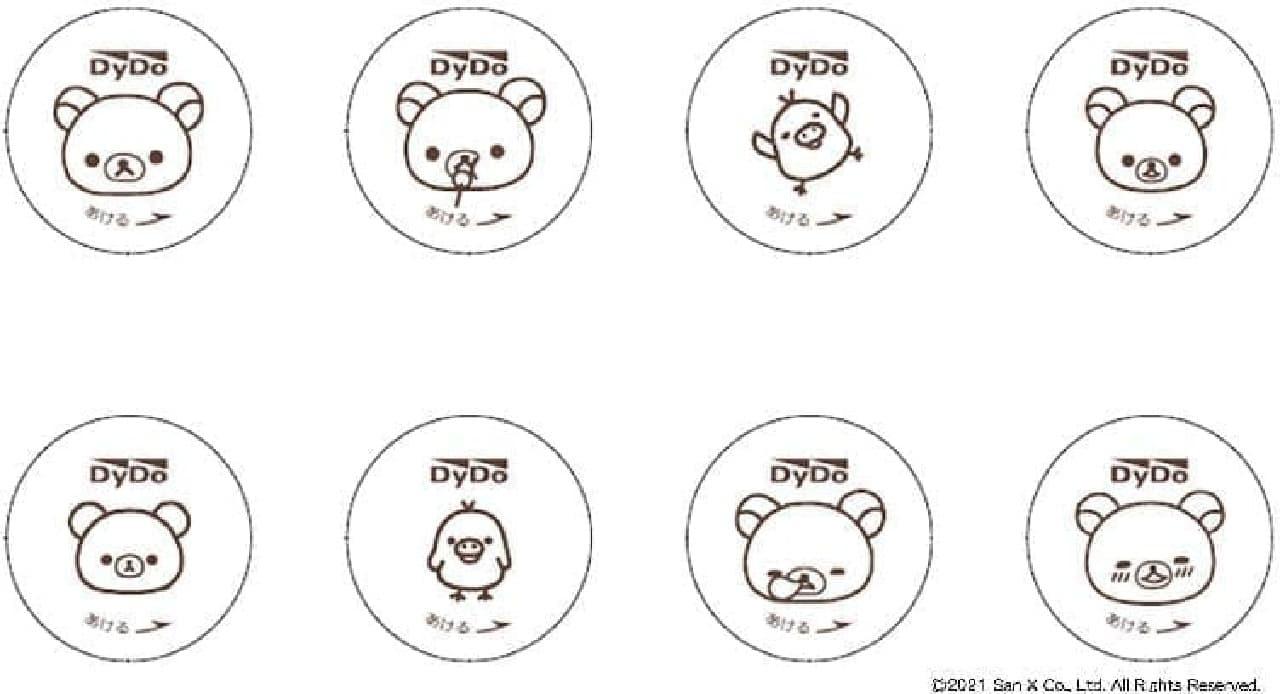 リラックマデザインのお茶シリーズ