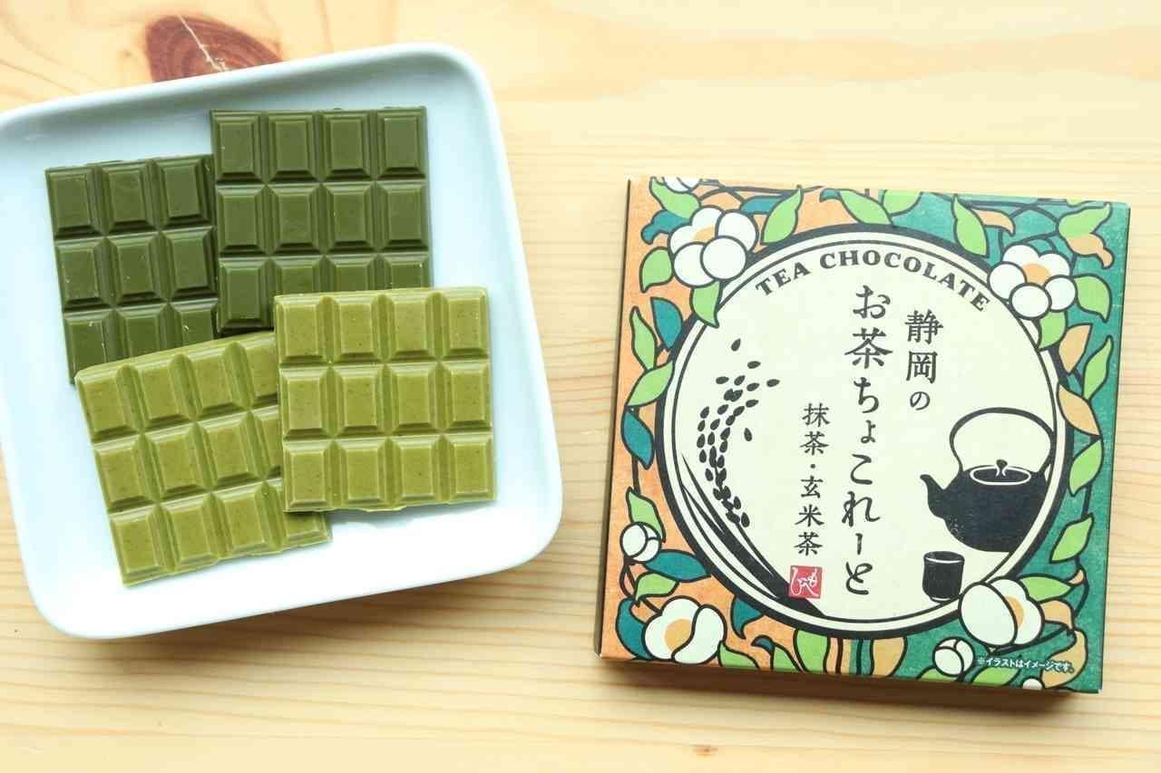 実食「静岡のお茶ちょこれーと」