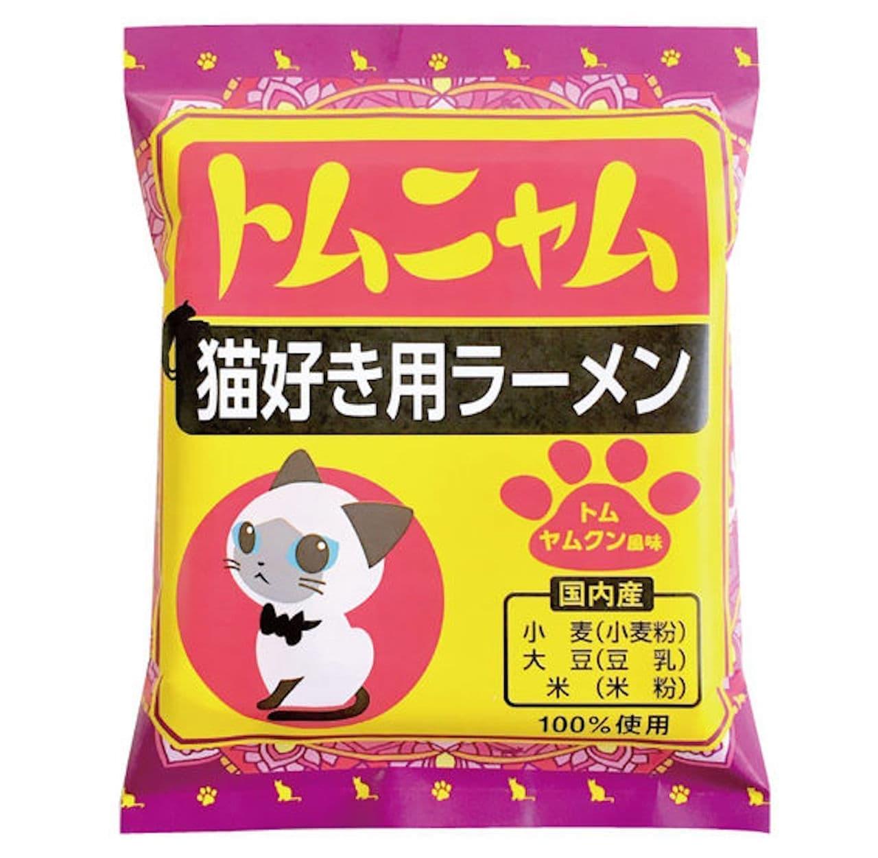 キリマルラーメン「トムニャムラーメン1食詰トムヤムクン風味」