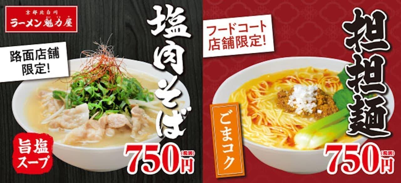 ラーメン魁力屋の「塩肉そば」と「担担麺」
