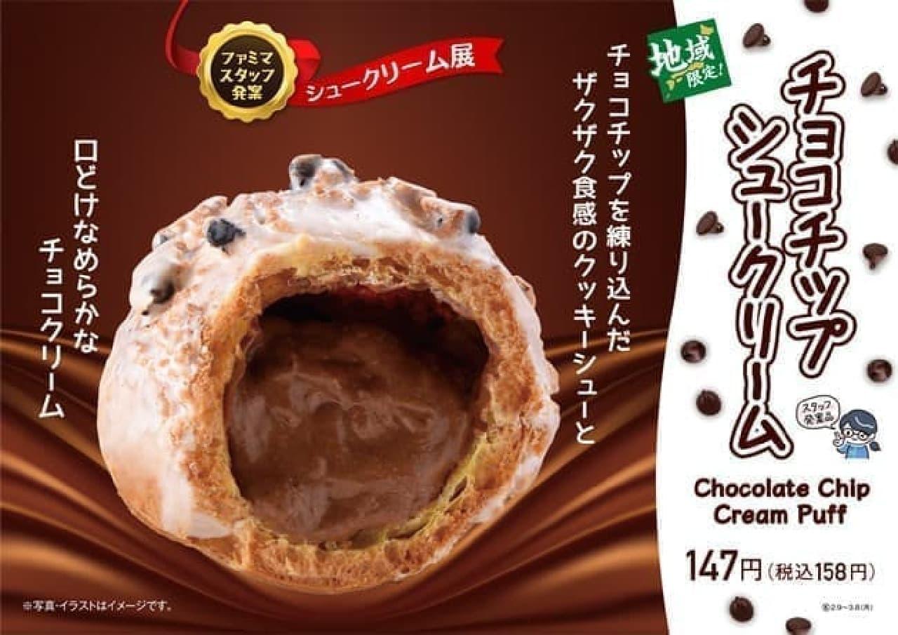 ファミリーマート「チョコチップシュークリーム」