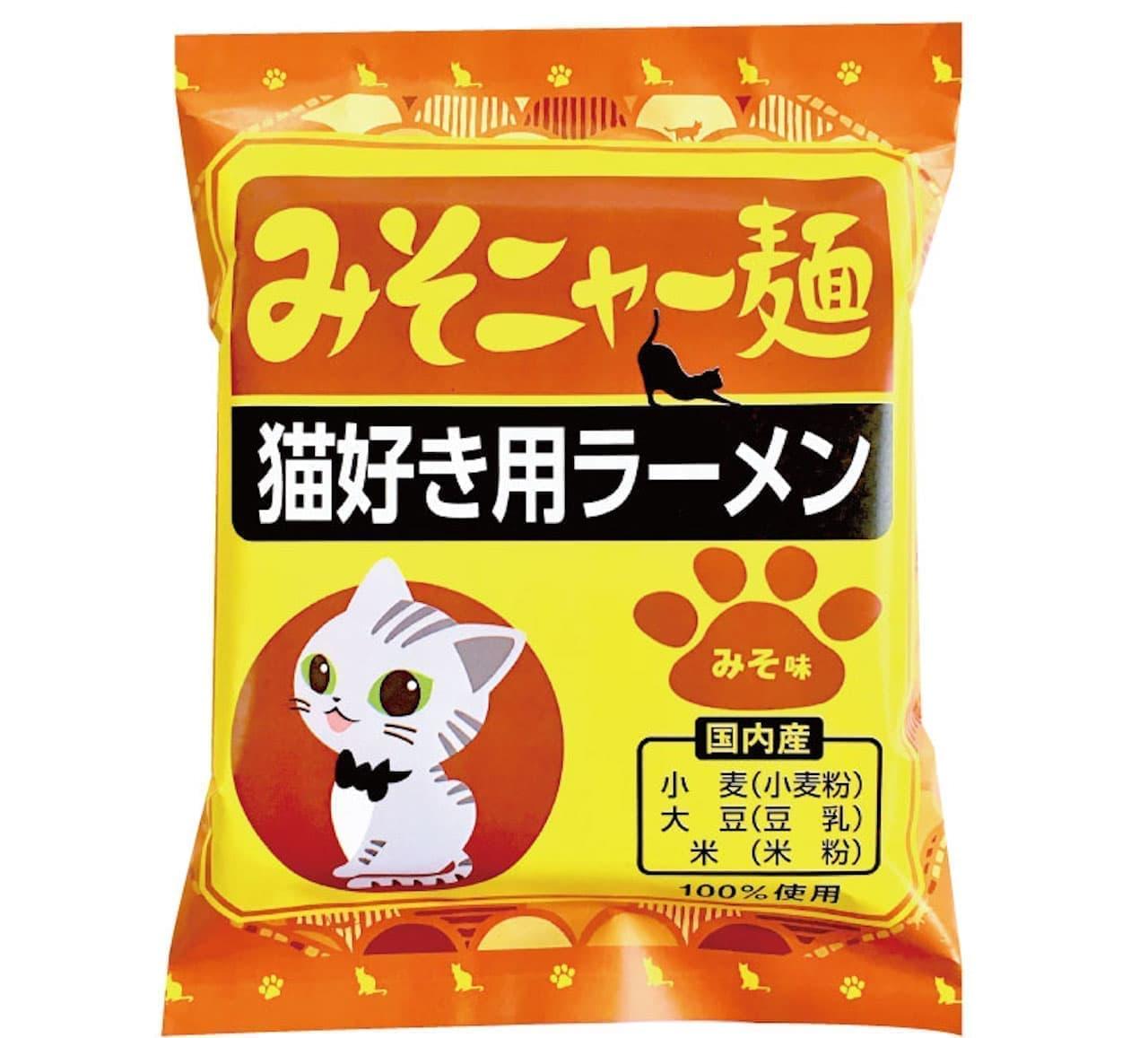 キリマルラーメン「みそニャー麺1食詰みそ味」