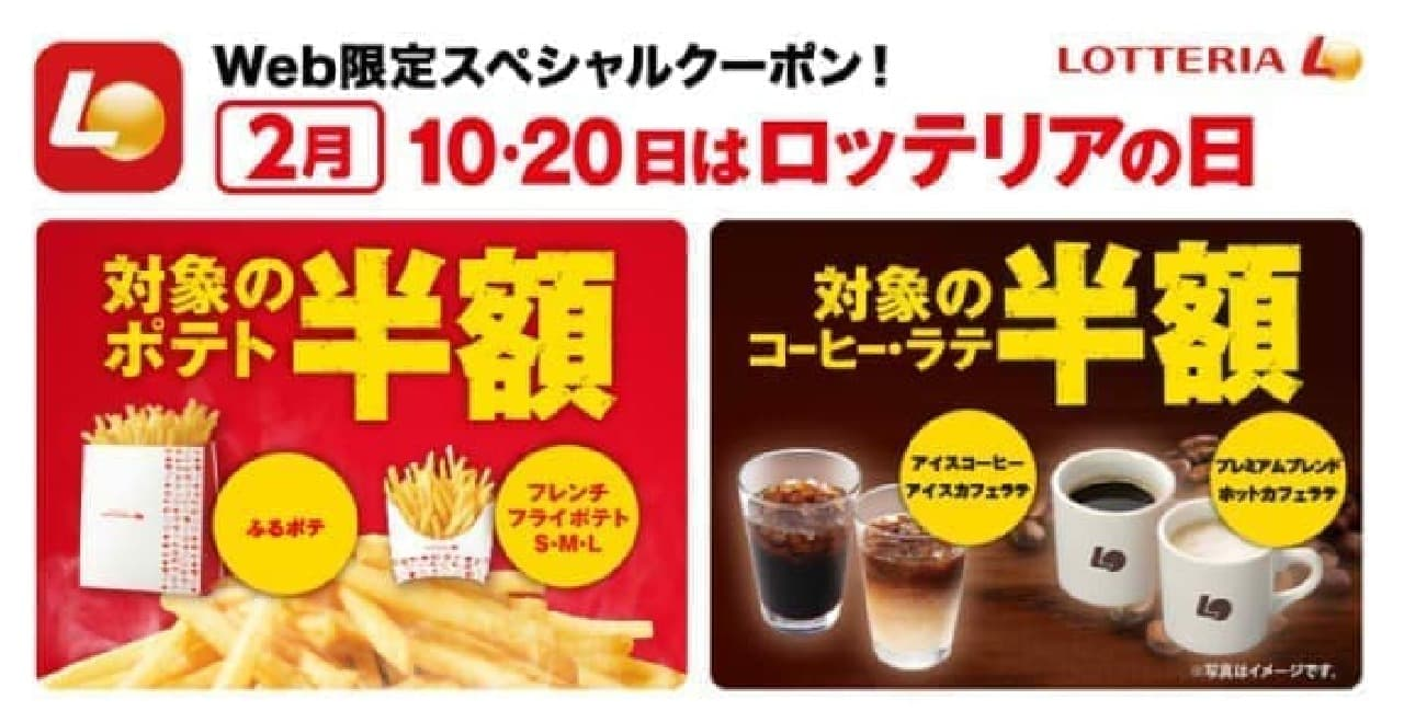 ポテト・カフェオレなど半額「ロッテリアの日」