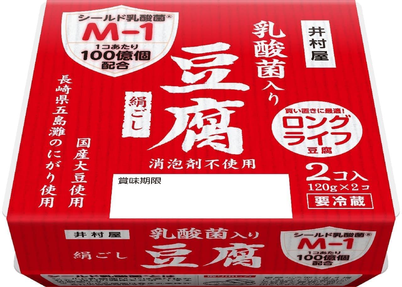 井村屋「乳酸菌入り豆腐」