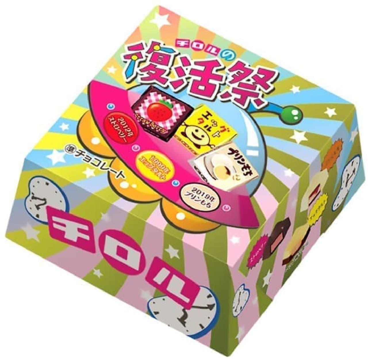 チロルチョコ「チロルの復活祭BOX」
