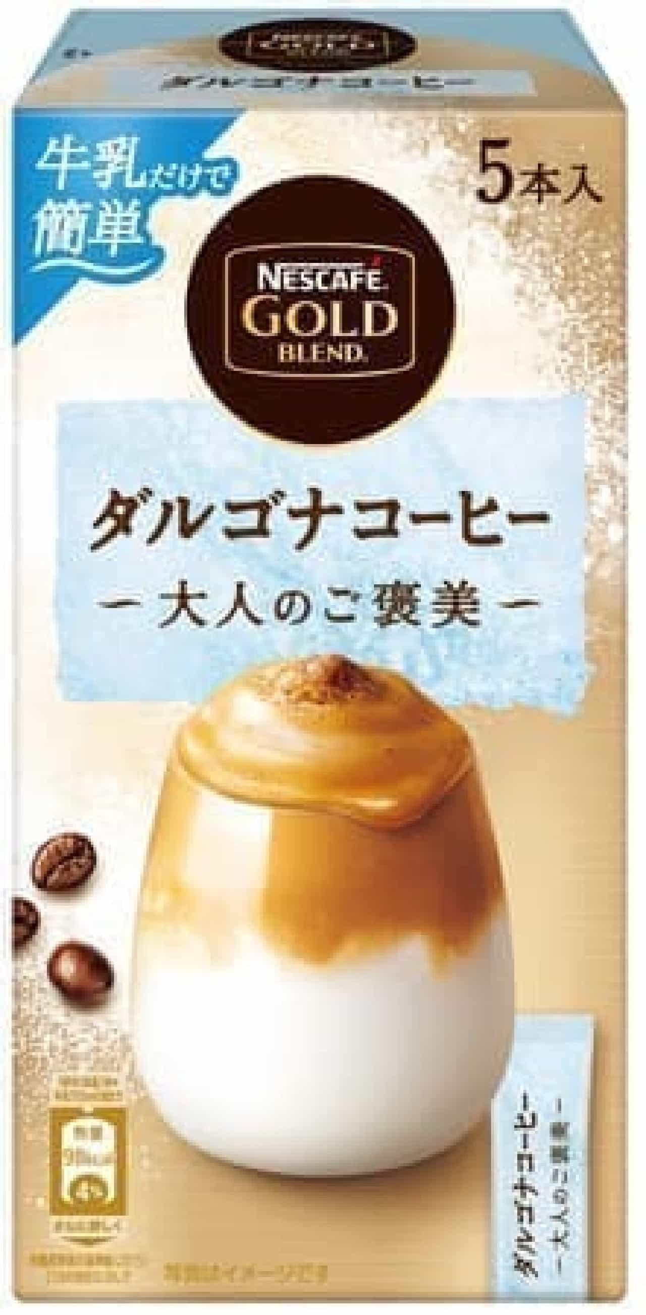 ネスカフェ ゴールドブレンド 大人のご褒美 ダルゴナコーヒー
