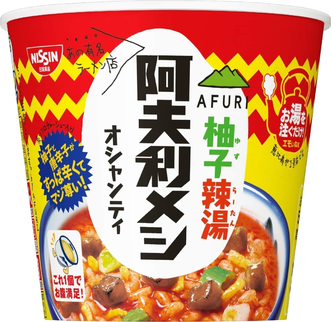 日清食品「AFURI 柚子辣湯阿夫利メシ オシャンティ」