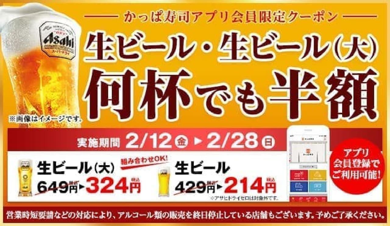 かっぱ寿司「生ビール半額クーポン」