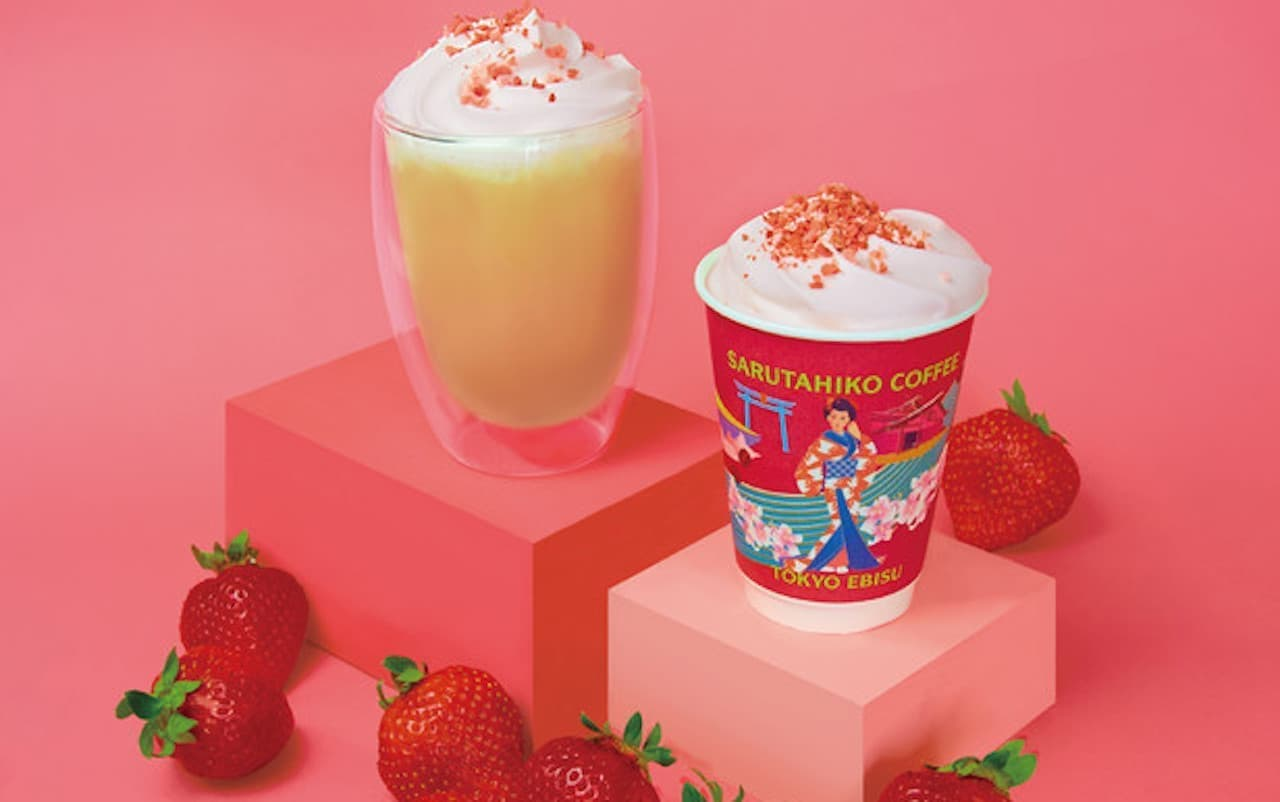 猿田彦珈琲「花いちごのラテ」と「花いちごミルク」