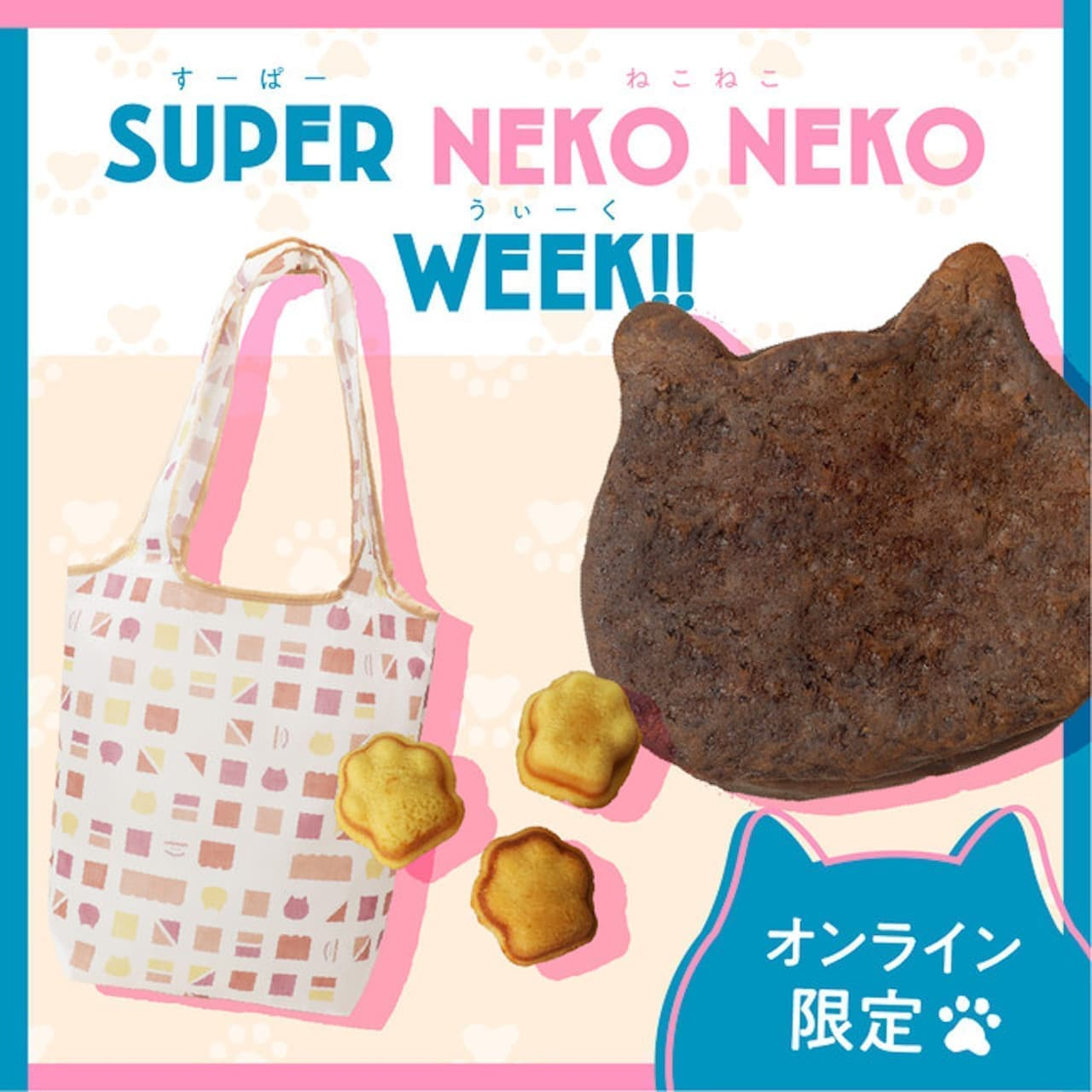 スーパーねこねこWeek「黒猫ショコラ+ねこねこエコバッグセット」